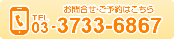 電話番号:0337336867