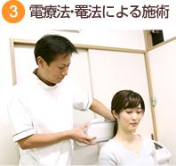 3.電療法・罨法による施術