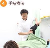 4.手技療法