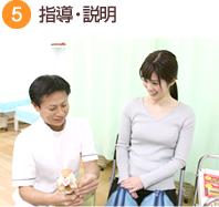 5.指導・説明