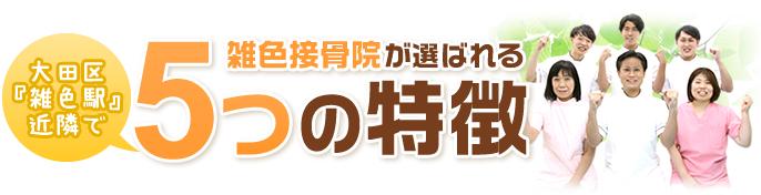 大田区『雑色駅』近隣で雑色接骨院が選ばれる5つの特徴